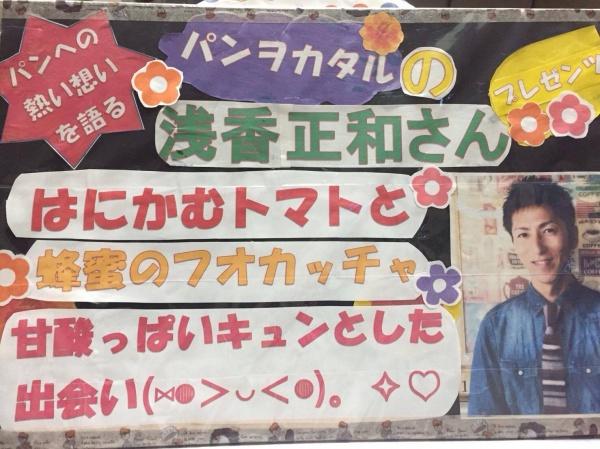 大阪パンステージ 『グロワール×パンヲカタル』のコラボパンを販売!