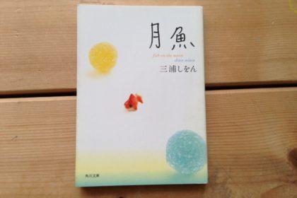 三浦しをん著「月魚」