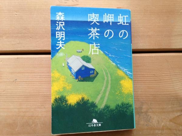 森沢明夫著「虹の岬の喫茶店」