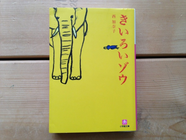 西加奈子著「きいろいゾウ」