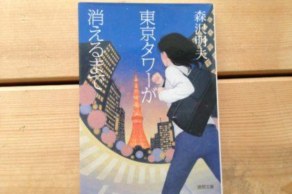 森沢明夫著「東京タワーが消えるまで」
