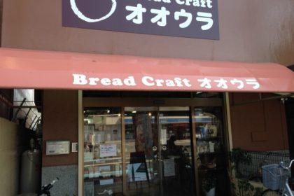 Bread Craft オオウラ