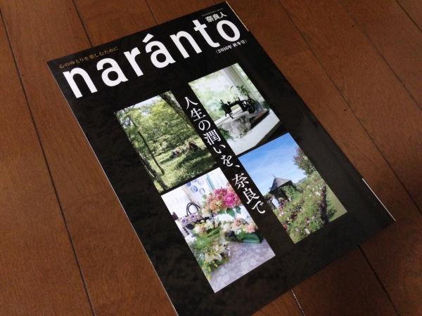 naranto表紙