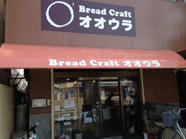 Bread Craftオオウラ