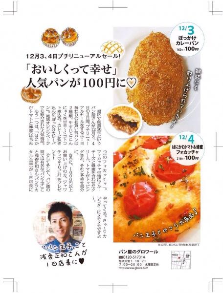 グロワール 大阪日日新聞No.1