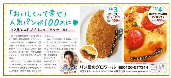 グロワール 大阪日日新聞No.2