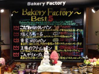 Bakery Factory