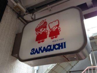 パン工房SAKAGUCHI